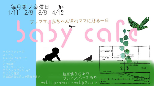 Baby-Cafe1