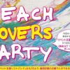 「Beach Lovers Party 2012」7月21日(土)開催!